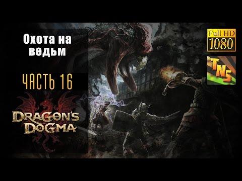 Прохождение Dragons Dogma - Охота на ведьм