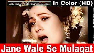Jane Wale Se Mulaqat Na Hone In Color (HD)   Amar   Lata Mangeshkar, Dilip Kumar, Madhubala, Nimmi
