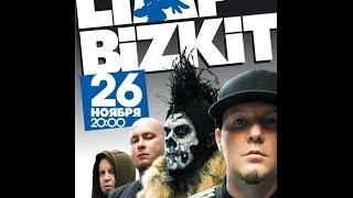 Концерт Limp Bizkit. Воронеж. Event-Hall. 26.11.2013