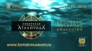 «Сибирская Атлантида»