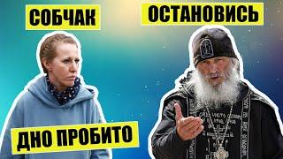 Конфликт Собчак и схигумена Сергия. Что происходит в Среднеуральском монастыре.