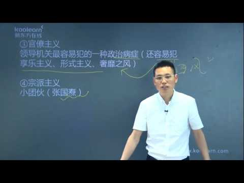 09 第一章第四节实事求是思想路线与马克思主义中国化理论成果的精髓(二)