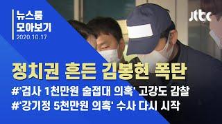 [뉴스룸 모아보기] 라임 김봉현 '자필문서' 파장…'추가 증거' 공개 예고 / …