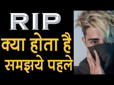 R I P क्या होता है समझये हिंदी में   What is the meaning of [RIP] in Hindi  // Urdu