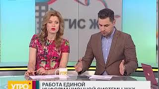 Работа ГИС ЖКХ. Утро с Губернией. 14/05/2018. GuberniaTV