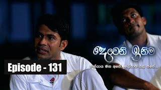 Deweni Inima | Episode 131  07th August 2017 Thumbnail