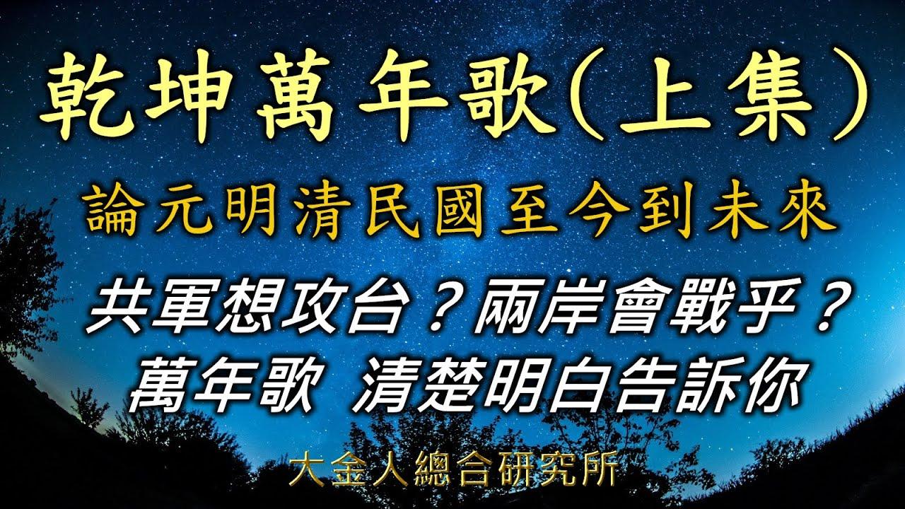 乾坤萬年歌(上集)從古代講到未來,現今兩岸會開戰嗎?共軍會先打台灣嗎?不是標題黨!一路神準至今的萬年歌,做出了鐵口直斷,相當驚人~