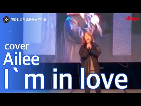 [일소라] 일반인 여대생 - I'm in love (에일리) cover
