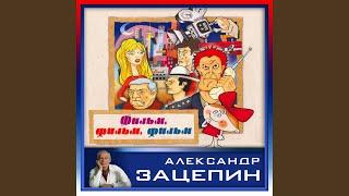 """Остров разлуки (Из к/ф """"Частный детектив или Операция..."""