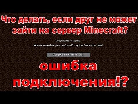 Что делать если не получается зайти -Друг не может , подключится. Minecraft + Как всё делать