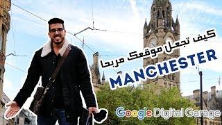 كيف تجعل موقعك مربحا اكثر Google Digital Garage #Manchester #vlog25