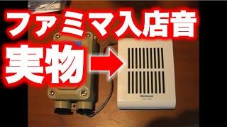 汎用チャイム(ファミマ入店音) thumbnail