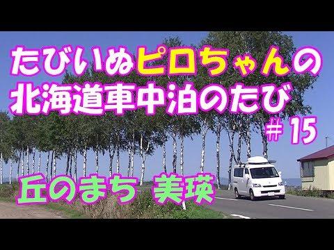 たびいぬピロちゃんの北海道車中泊の旅2018 #15