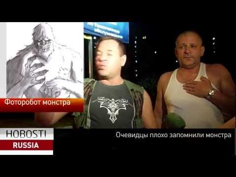 Чудовищный монстр напал на Серпухов