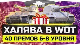 Халява в World Of Tanks  Розыгрыш 40 прем-танков 6-8 уровня