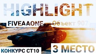 Highlight - Объект 907. FIVEAAONE