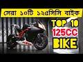 সেরা ১০টি ১২৫সিসি বাইক বাংলাদেশে ২০২১⚡| 125cc | New Bikes | Top3 Sportsbike & Top7 Standard Bike 🥳