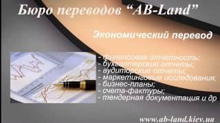 Бюро переводов AB-Land. Киев. Письменный перевод(, 2015-06-19T10:15:33.000Z)