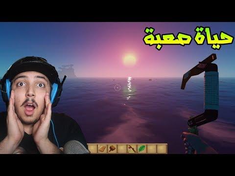 ضعت في المحيط  !! raft#1
