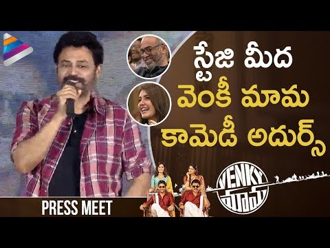 Venkatesh SUPER FUN on Stage | Venky Mama Press Meet | Naga Chaitanya | Raashi Khanna | Payal