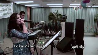 loka zahir aweza film bülach gorani kurdi ahengi kurdi kurdish music Kamera Yaseen Qeredaxi