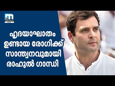 Rahul Gandhi Makes Way For Air-Ambulance| Mathrubhumi News