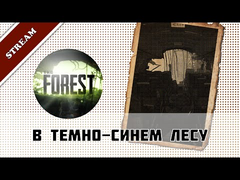 The Forest - В темно-синем лесу