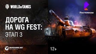 Дорога на WG Fest с Ростелеком: этап 3