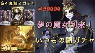 【第五人格】⚠️闇 S4初新キャラの夢の魔女 闇すぎるガチャ もうエコーチャージが26万超えました【Identity V】