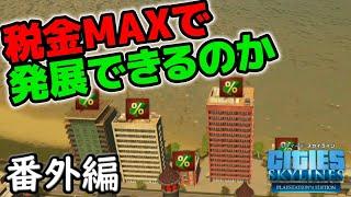 【シティーズスカイライン】実況 番外編 税金MAXでも都市は発展できるのか試してみたら人間の業を見た【Cities: Skylines】
