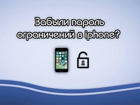 Как снять ограничения на айфоне если забыл код пароль