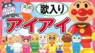 【歌入り童謡】アイアイ☆おサルさんだよ アンパンマン みんなのうた 赤ちゃん泣きやみ 子守歌 おもちゃ Kids babys song thumbnail
