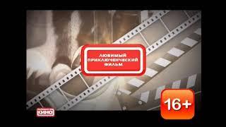 Фрагмент эфира и заставка Любимый Приключенческий Фильм(Любимое Кино 7.08.2019 14:00 МСК).