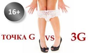 (16+) Точка G против 3G. Конкурс.