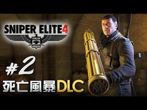 死亡風暴 DLC #2 超強九拳火箭筒   Sniper Elite 4 狙擊之神 4 中文版 ( PC 60FPS)