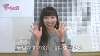 舞台版『てーきゅう』のメインキャスト、伊波杏樹(押本ユリ役)、鳴海...