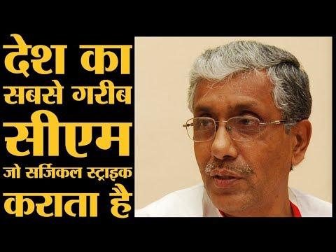 Manik Sarkar टेलर का बेटा जो Tripura में चार बार CM बना | The Lallantop