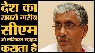 Manik Sarkar टेलर का बेटा जो Tripura में चार बार CM बना | Tripura Elections 2018