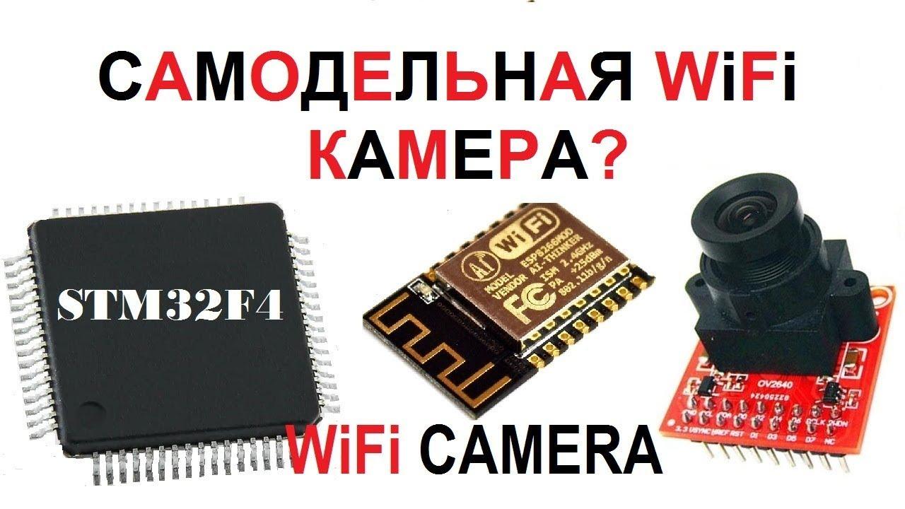 STM32 ESP8266 wifi camera STM32 DCMI example