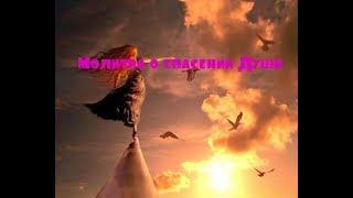 Богородица (Звёздная мать)/Молитва о спасении Души