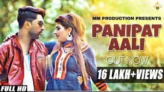 Panipat Aali   Sunny Sunny, Himanshi Goswami   Sachin Bhoomkar   New Haryanvi Songs Haryanavi 2019