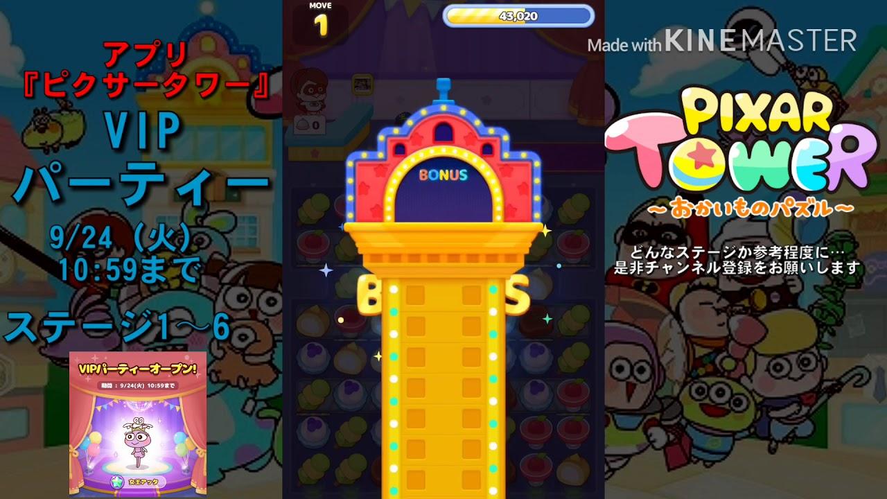 タワー vip パーティー ピクサー