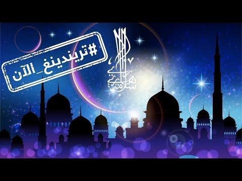 هاشتاغ عيد الأضحى المبارك يجتاح تويتر  - 18:55-2019 / 8 / 11