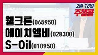 [종목상담 넘버원! 주챔콜] 2월 18일 방송 - 웰크…