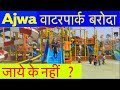 Ajwa Fun world Waterpark Video - Ajwa - Baroda - Ticket Price