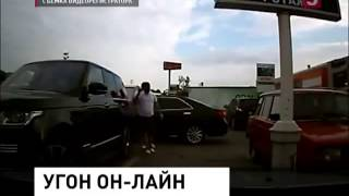 Как спокойно угоняют дорогие автомобили(Если понравилось видео поставьте лайк оставьте комментарий со своим мнением., 2015-04-23T03:21:49.000Z)