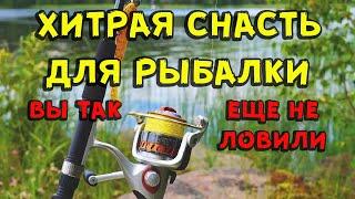 Хитрая снасть для рыбалки рыбаки оценят