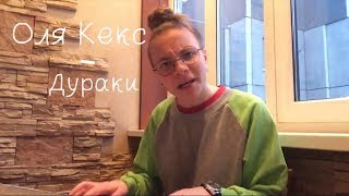 Смотреть клип Оля Кекс - Дураки