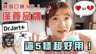 「沒踩過雷」的韓國保養品!在韓國銷售no.1的愛用品top5      ft. Dr.Jart+|愛莉莎莎Alisasa