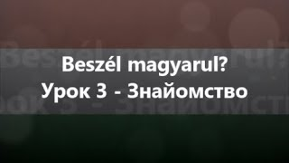 Угорська мова: Урок 3 - Знайомство